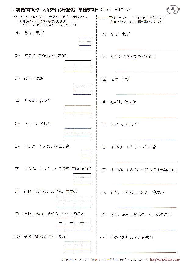 英単語帳と英単語テスト まとめプリント 無料ダウンロード 英語ブロック